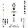【nTech用語集】0=∞=1
