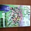 週間サッカーマガジン別冊早春号 高校サッカー2009