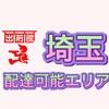 【出前館 埼玉】配達可能エリアはこちら | 業務委託ドライバーのエリア拠点