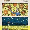 バーバラ・ストック/川野夏実訳「ゴッホ-最後の3年」(花伝社)-数々の傑作が描かれた晩年のゴッホを描くグラフィック・ノベル。自らに追いつめられ、狂気を帯びていく天才の姿。