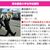 夏祭り「北海道マラソン」を楽しむポイント