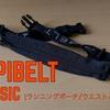 【レビュー】『SPIBELT(スパイベルト)』ランニングポーチ【ウエストバッグ】