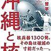 「沖縄と核」松岡哲平著