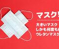 【顔が大きい人向け!】最新版・何度でも使える大きい布マスク!総まとめ!!!!!