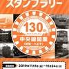 中央線開業(新宿~八王子)130周年記念『スタンプラリー』開催中!!
