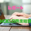 【レポート】H30.8月度の結果