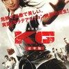 『KG』DVD