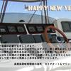 新年あけましておめでとうございます(2017)