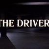 負け犬は凄腕のサムライ・ドライバー「ザ・ドライバー」
