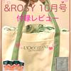 【&ROSY 10月号 】付録のロクシタン巾着トートバッグが使いやすい!