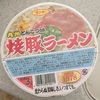 埼玉ラーメン食べ歩き 番外編 日本一好きなカップラーメン サンポー  九州とんこつ味 焼豚ラーメン