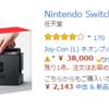 【露骨】ニンテンドースイッチが2000円で売ってるぞwwww