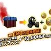 登録数100万登録を突破!PUBGモバイル100万登録達成の特典は「ガスマスク+10,000BP」