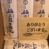 【秋田県湯沢市】稲庭うどん2人前×10袋