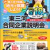 【19卒新卒向け】合同企業説明会出展のお知らせ~東三河エリア~