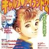 【1993年】【2月】ギャルズアイランド2