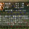 三国志5 武将 申耽