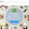 個人がオンラインで教室を持つことができるGoogle Classroomが一般公開されたよ。