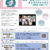 オンライン講座 チラシ公開!