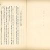 誤訳と東京裁判