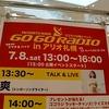 GO GO RADIO in アリオ札幌 で爽さんを聴く