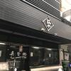 予防接種第2弾!の前にタニヤ通りでバンコク築地寿司。