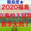 2020福島県公立高校入試問題数学解説~大問1最低正答率81.8%「計算問題・比例」~