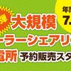 「千葉県睦沢町太陽光ファーム 第1区画」予約販売スタート!