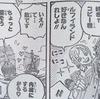 週刊少年ジャンプ23号(2018年)感想