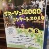 イマージュISOGOコンサート2019