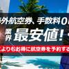 シークァーサー酢生活! 349日目!続!台湾花蓮地震の余震?