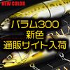 【マドネス】サタン島田プロ監修の人気ジャイアントベイトの新色「バラム300 ブラックバス・ブルーギル」通販サイトに再入荷!
