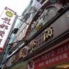 1歳児と行く台北(台湾)-子どもと楽しむお食事③ 広東ダック