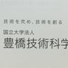豊橋技術科学大学 情報・知能工学課程