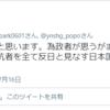 日本人ヘイトのサンプル**埒不埒 (@hurati)