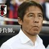 【サッカー日本代表】ポーランドには負けたが、W杯GSという勝負には勝った。