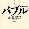 永野健二著『バブル―日本迷走の原点―』(新潮社)  読後感想文