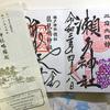 瀬戸神社の御朱印(横浜・金沢区)〜風光明媚、琵琶島神社の御朱印も記帳いただきました