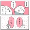 【四コマ2本】すき