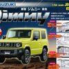 新型ジムニー ガチャガチャ JB64W 1/64スケールで2019年3月発売