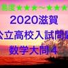 2020滋賀県公立高校入試問題数学解説~大問4「平面図形(正答率0.2%の問題あり)」~