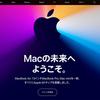 【M1チップ搭載】Apple Event 20201111まとめ