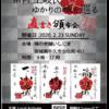 【2/23、牛久市】「茨城県南御城印プロジェクト第3弾@阿見町」開催