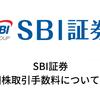 SBI証券の米国株取引手数料について世界一わかりやすく解説!