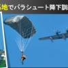 嘉手納基地でパラシュート降下訓練強行のあきれた「言い訳」 - SACO 合意を守らない米軍は何らの罰則なしでやりたい放題、それが沖縄の「日常」だ
