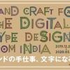 「インドの手仕事、文字になる」展が12月から開催
