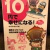 『10円で幸せになる!』さくらいよしえ