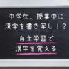 中学生、国語の授業中に漢字を書き写す!?