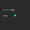 けいおん!にiWnn IME for Firefox OS試用版入れてみた