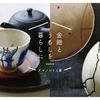 個展のお知らせ_古家カフェ+ギャラリー たねまめさんにて